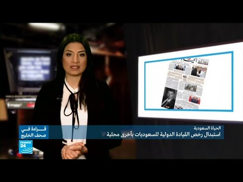 العرب اليوم - شاهد: السعوديات يستبدلن رخص القيادة الدولية بأخرى محلية