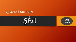 Gujarati vyakran krudant for all GUJ gov exam.