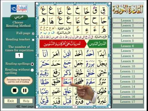 Al Noorania Lesson 6 - Learning to Read Arabic with Qaidah Al Nourania (видео)