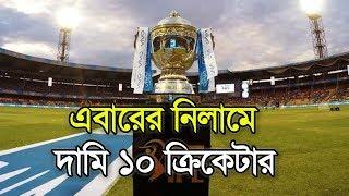 আইপিএল নিলাম ২০১৯ | সবচেয়ে দামি ১০ ক্রিকেটার |IPL Auction 2019