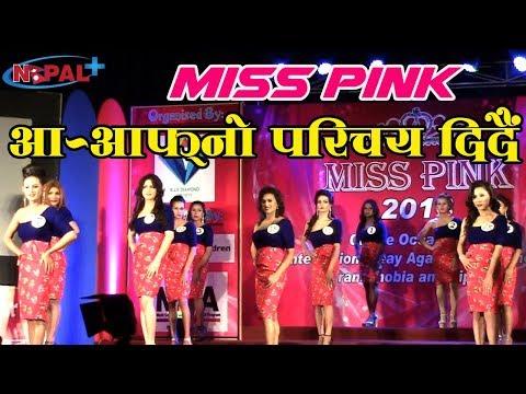 (Miss Pink Introduction ! आफ्नो परिचय दिदैं मिस पिंकका सहभागीहरु - Duration: 12 minutes.)