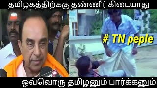Video No Cauvery water for TN Says-video memes MP3, 3GP, MP4, WEBM, AVI, FLV April 2018
