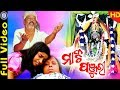 Mati Panjurira Superhit Odia Maa Mangala Bhajan On Odia Bhaktisagar