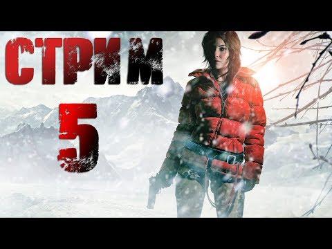 Rise of the Tomb Raider Стрим № 5
