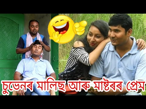 Assamese Funny Video//voice Assam//assamese Comedy Video