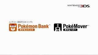 【公式】『ポケモンバンク』紹介映像 by Pokemon Japan