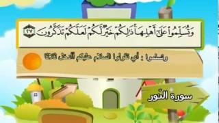 المصحف المعلم للشيخ القارىء محمد صديق المنشاوى سورة النور كاملة جودة عالية