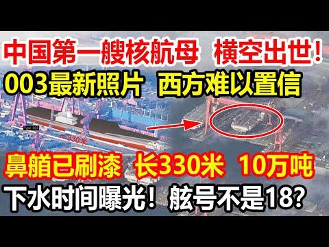 12月9日!003核航母崭露峥嵘?!最新照片令西方难以置信!鼻艏已刷漆,长330米,电磁弹射10万吨!下水时间曝光!舷号不是18?