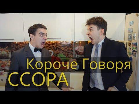 КОРОЧЕ ГОВОРЯ, ССОРА (видео)