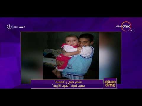 العرب اليوم - شاهد: انتحار طفل في المحلة بسبب لعبة