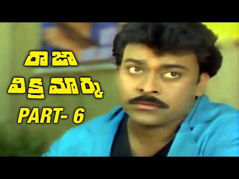Raja Vikramarka Full Movie - Part 6/13 - Chiranjeevi, Brahmanandam, Amala