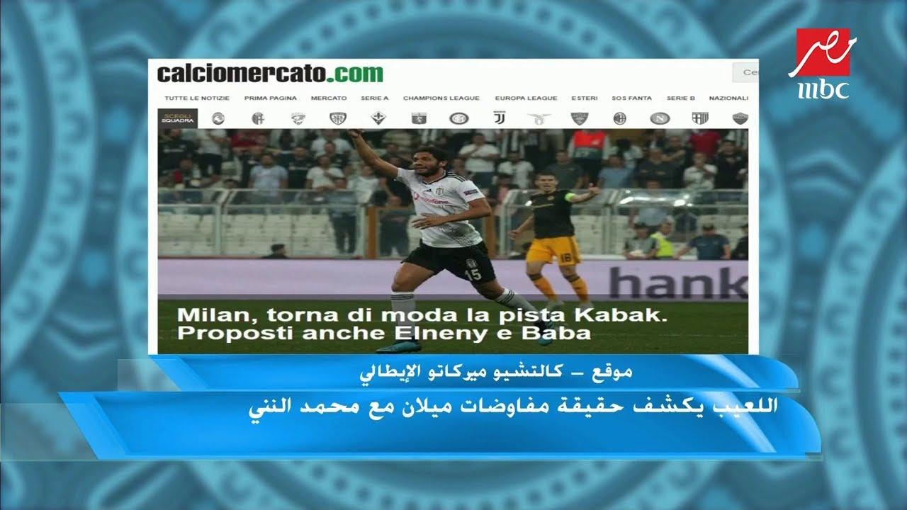 اللعيب يكشف حقيقة مفاوضات ميلان مع محمد النني