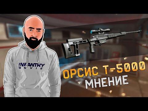 WarFace ОРСИС Т-5000 - ЗАЧЕМ ?
