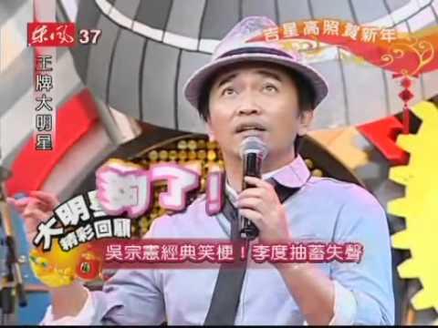 搞笑天王吳宗憲竟敢對李度大解開這種玩笑,竟笑到無法主持節目了!