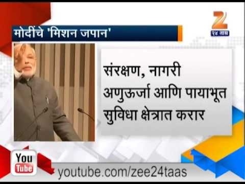 What Is Prime Minister Narendra Modi Mission Japan 01 September 2014 05 PM