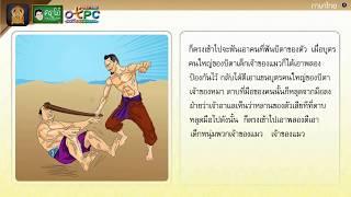 สื่อการเรียนการสอน อ่านในใจเรื่อง น้ำผึ้งหยดเดียว ป.4 ภาษาไทย