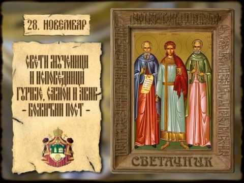 СВЕТАЧНИК 28. НОВЕМБАР – ПОЧЕТАК БОЖИЋНОГ ПОСТА