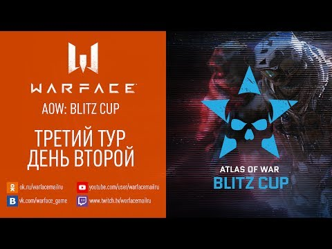 Warface AOW: Blitz Cup. Тур 3, день 2.