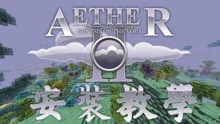 當個創世神 1.5.2 天堂模組2 Aether2 安裝教學(舊版瀏覽器) [HD]