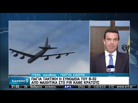 Αιγαίο-Αμερικανικό Β-52: Είχε προβλεφθεί νέα τουρκική πρόκληση-Η ανακοίνωση του ΓΓΕΘΑ |29/08/20| ΕΡΤ