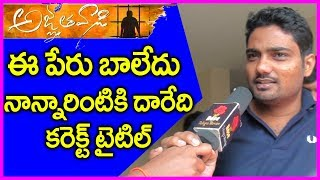 Video Public Making Funny Comments On Agnathavasi Movie Title | Agnyaathavaasi Review/Public Talk MP3, 3GP, MP4, WEBM, AVI, FLV Maret 2018