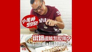 料理123-小周師995 圓燉鍋2合1
