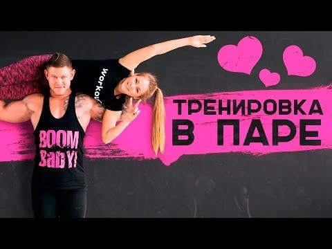 Тренировка в паре. Лучшие упражнения  [Wоrкоuт | Будь в форме] - DomaVideo.Ru
