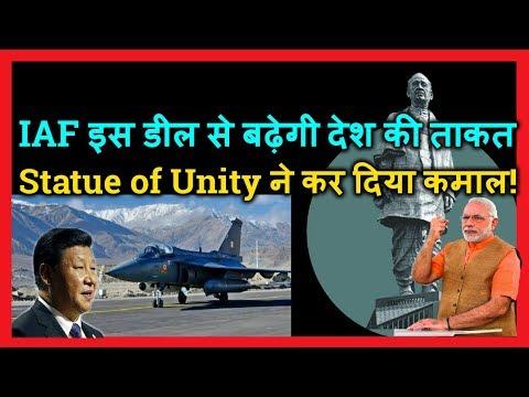 Indian Defence Update,IAF इस डील से बढ़ेगी देश की ताकत  और Statue of Unity ने कर दिया कमाल!