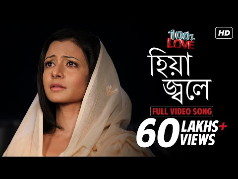 Hiya Jole – Bangla Movie Song