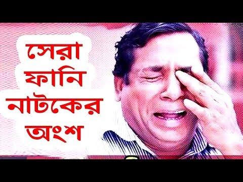 Mosharraf Karim | হাসতে হবেই ১০০% | ব্রেক অফ স্টাডি  | Bangla Funny Video 2017