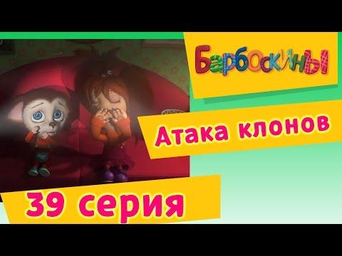 Барбоскины - 39 Серия. Атака клонов