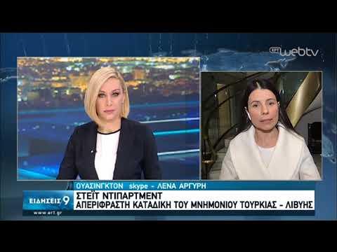 Κόλαφος για την Άγκυρα:Νέα παρέμβαση ΗΠΑ για μνημόνιο-στρατιωτική εμπλοκή στη Λιβύη | 15/01/2020