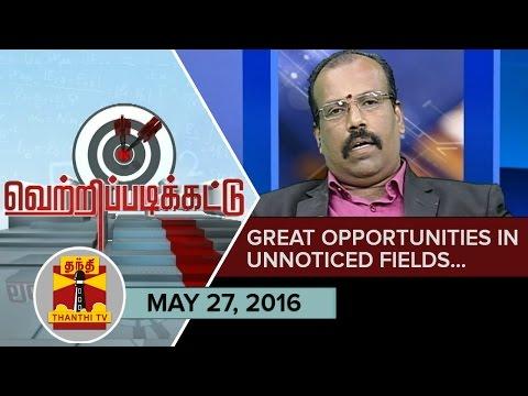 -27-05-2016-Vetri-Padikattu--Great-Opportunities-in-Unnoticed-Fields--Thanthi-TV