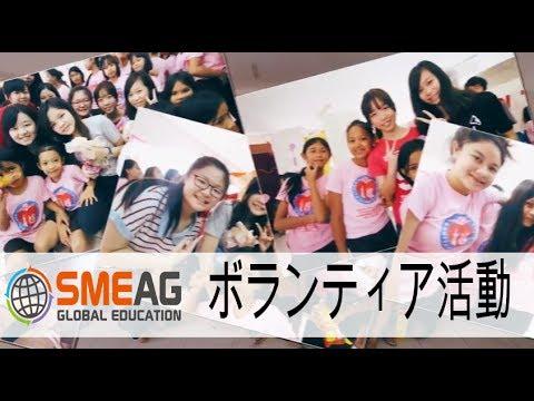 [フィリピン 英語 留学]SMEAG 語学学校:ボニータホーム訪問