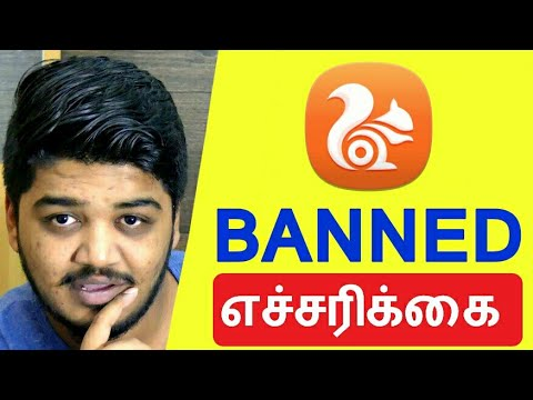 Video முக்கிய செய்தி UC Browser Banned in India | Breaking News - Tamil | தமிழ் download in MP3, 3GP, MP4, WEBM, AVI, FLV January 2017