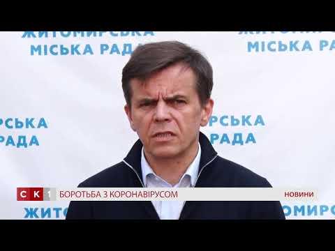 Житомир готовится к приему украинцев, которых на протяжении завтра доставлять из-за границы