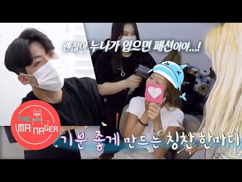Jessi sets a trend by wearing her shirt backwards [The Manager Ep 122]