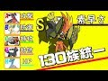 【ポケモンUSUM】各種族値130族ポケモン達によるレート対戦!
