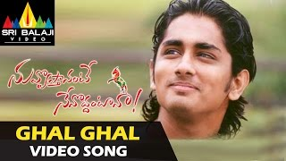 Video Nuvvostanante Nenoddantana Video Songs | Aakasam Thakela Video Song | Siddharth download in MP3, 3GP, MP4, WEBM, AVI, FLV January 2017