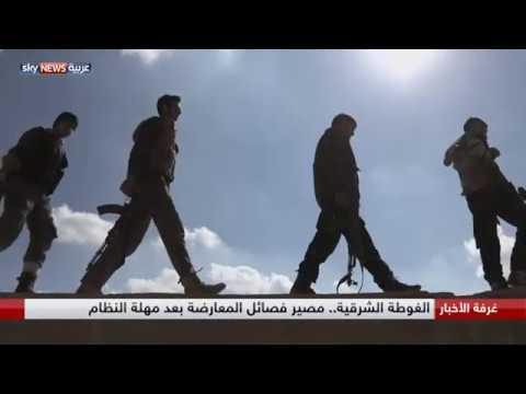 العرب اليوم - مصير فصائل المعارضة بعد مهلة النظام في الغوطة الشرقية