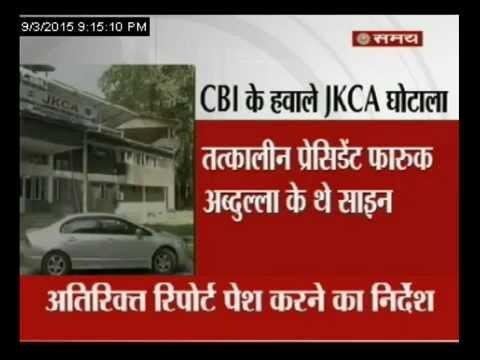 JKCA में घोटाले की CBI जांच के आदेश