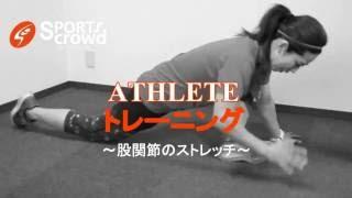 【Athlete トレーニング】股関節の柔軟性を高める3種類のストレッチ【梅原玲奈①】