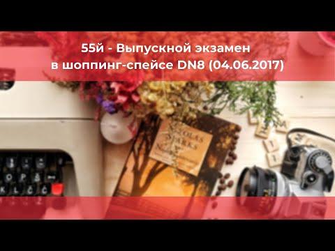 55й - Выпускной экзамен в шоппинг-спейсе DN8 (04.06.2017)