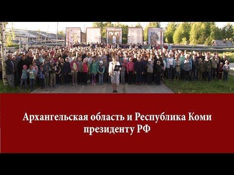 Обращение жителей Архангельской области к Путину