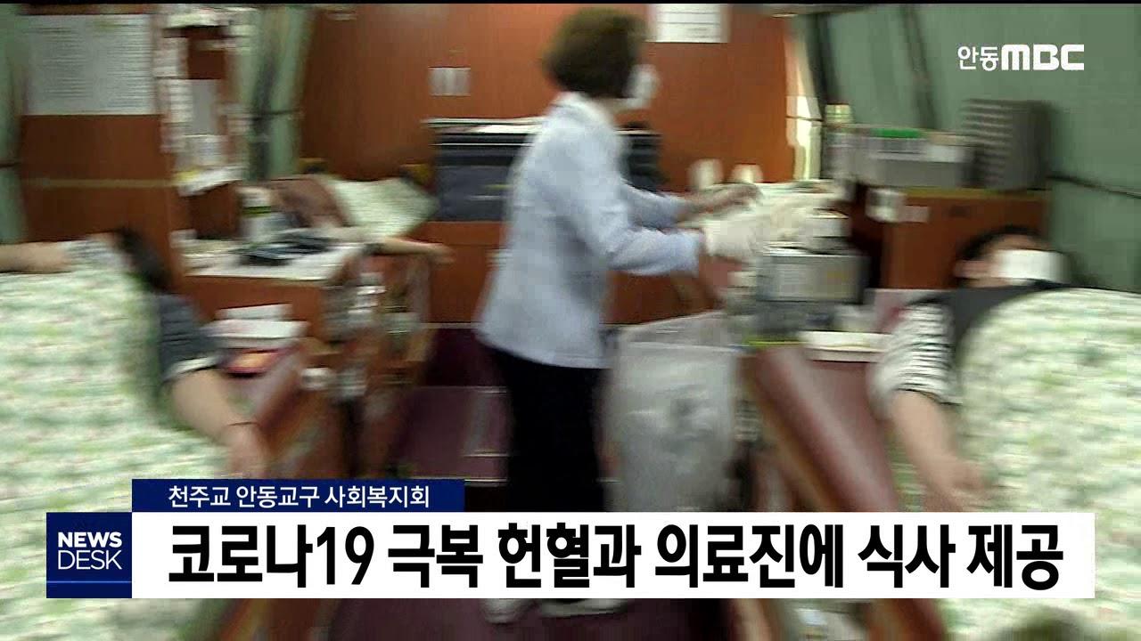 천주교 안동교구, 헌혈 및 의료진에 식사 제공