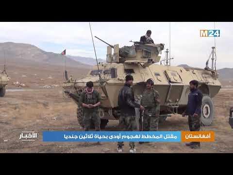 أفغانستان: مقتل المخطط لهجوم أودى بحياة ثلاثين جنديا