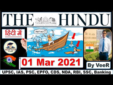 The Hindu Newspaper Analysis & Editorial Discussion 01 March 2021 for #UPSC, Daily Current Affairs