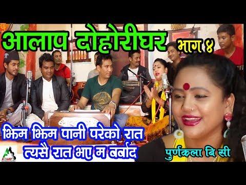 (Purnakala BC new live dohori song | Jhim jhim pani.. 20 min)