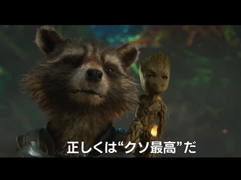 Guardians of the Galaxy Vol. 2 (International Trailer 2)