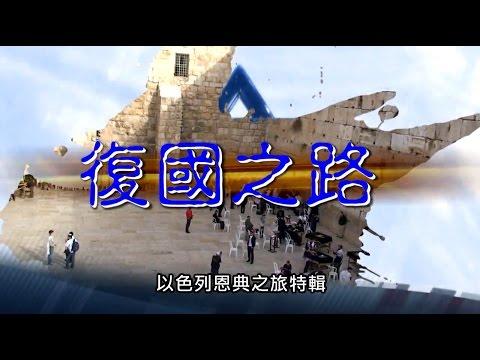 電視節目 TV1294 以色列恩典之旅 (一) - 復國之路